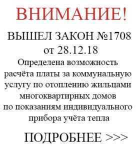 Закон 1708 теплосчетчики