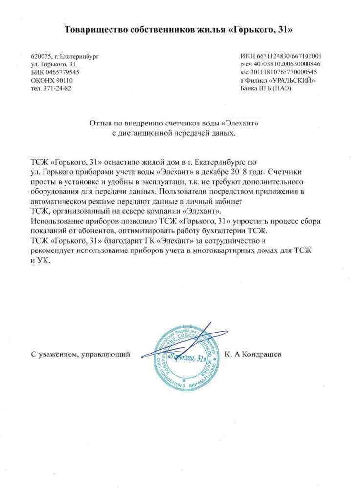 """Счетчик водяной """"Элехант"""""""